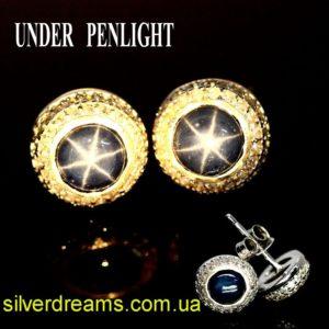 Серебряные серьги-пусеты со звёздчатым сапифром